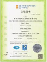 资质认证ISO14001-创河自攻螺丝厂家