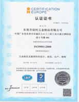 资质认证ISO9001-创河自攻螺丝厂家